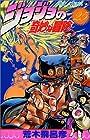 ジョジョの奇妙な冒険 第25巻 1992-02発売