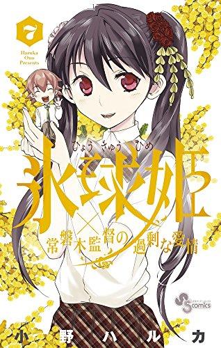 氷球姫×常磐木監督の過剰な愛情 7 (少年サンデーコミックス)