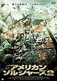 アメリカン・ソルジャーズ2 [DVD]