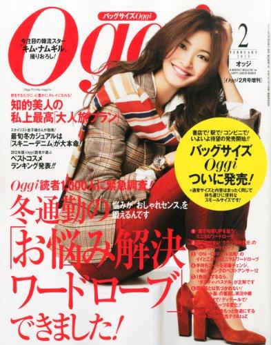 バッグサイズOggi (オッジ) 2013年 02月号 [雑誌]