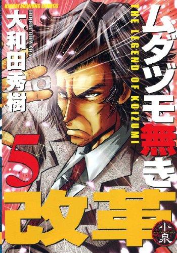 ムダヅモ無き改革 5 (近代麻雀コミックス)