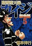 賭博堕天録カイジ 和也編(5) (ヤングマガジンコミックス)