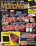 MonoMax(モノマックス) 2015年4 月号