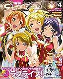 電撃G's magazine (ジーズマガジン) 2016年 04月号 [雑誌]