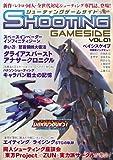 シューティングゲームサイドVol.1 (GAME SIDE BOOKS) (GAMESIDE BOOKS)