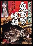 Image de 多羅尾伴内 鬼面村の惨劇【DVD】