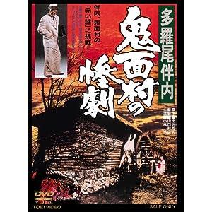多羅尾伴内 鬼面村の惨劇【DVD】