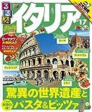 るるぶイタリア'17 (るるぶ情報版海外)