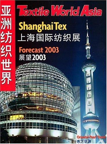 Textile World Asia = Yazhou Fang Zhi Shi Jie