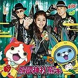 照國神社の熊手 CD+DVD【初回妖怪ウォッチバスターズ 鉄鬼軍「ジバニャン」付】