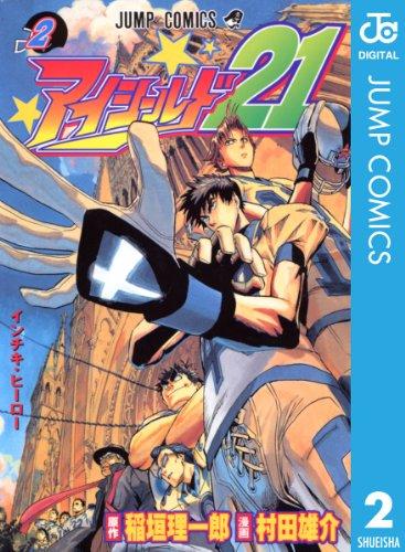 アイシールド21 2 (ジャンプコミックスDIGITAL)