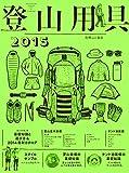 登山用具2015 基礎知識と選び方&最新カタログ (別冊 山と溪谷)