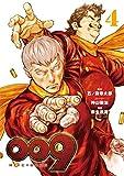 009 RE:CYBORG(4) (ビッグガンガンコミックススーパー)