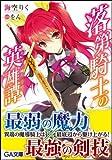 落第騎士の英雄譚 1〜8