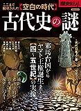 歴史REAL古代史の謎 (洋泉社MOOK 歴史REAL)