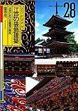 江戸の装飾建築―近世における建築の解放 (INAX ALBUM 28)