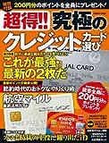 超得!!究極のクレジットカード選び (COSMIC MOOK)