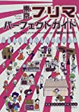 東京フリマパーフェクトガイド―都内・近郊のフリマ&リサイクルショップ102を徹底紹介!