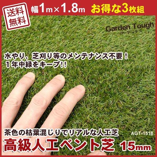 人工芝 ガーデンターフ(ベント芝) 1m×1.8m 3枚組 AGT-1518
