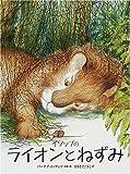 イソップのライオンとねずみ (世界の絵本)