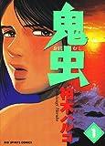 鬼虫 / 柏木 ハルコ のシリーズ情報を見る