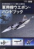 軍用機ウエポン・ハンドブック―航空機搭載型ミサイル・爆弾450種解説 (ミリタリー選書)