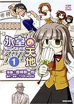氷室の天地Fate/school life (1) (IDコミックス 4コマKINGSぱれっとコミックス)
