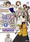 氷室の天地 Fate/school life 第1巻