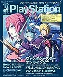 電撃PlayStation (プレイステーション) 2016年 2/11号 Vol.607 [雑誌]
