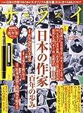 サライ 2012年 05月号 [雑誌]