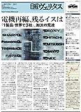 日経ヴェリタス 2009年10月25日号