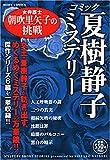夏樹静子ミステリー 女弁護士朝吹里矢子の挑戦 (ミッシィコミックス)