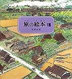 旅の絵本(8) 日本編 (安野光雅の絵本)