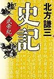 史記 / 北方 謙三 のシリーズ情報を見る