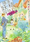 横濱妖精探偵社 隣人さんは賑やかに踊る (富士見L文庫)