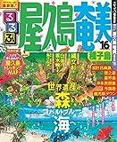 るるぶ屋久島 奄美 種子島'16 (国内シリーズ)