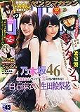 ヤングマガジン 2014年 10/20号 [雑誌]