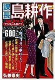 課長島耕作 Age38to39 アンコール刊行!! (講談社プラチナコミックス)