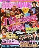 おるちゃんNEWS (ニュース) (韓流Scandal 2012年8月号増刊)