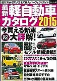 最新軽自動車カタログ別冊モータ (モーターファン別冊)