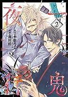 一鬼夜行(2) (ビッグガンガンコミックス)
