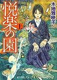 悦楽の園〈上〉 (ポプラ文庫ピュアフル)