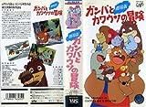 ガンバとカワウソの冒険 [VHS]