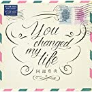 �y����w����T����zYou changed my life(��������)(DVD�t)(�uYou changed my life�v�p���t���b�g�t)