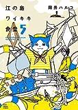 江の島ワイキキ食堂(5) (ねこぱんちコミックス)