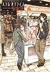 スラムオンライン (ハヤカワ文庫 JA (800))