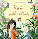 Emma Chichester Clark Eliza and the Moonchild/ Azeeza Wa Ghulam Al Qamar