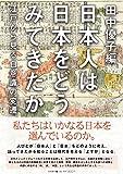 日本人は日本をどうみてきたか: 江戸から見る自意識の変遷