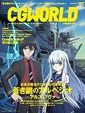 CGWORLD (シージーワールド) 2014年 03月号 vol.187