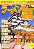 ラーメンウォーカームック  ラーメンウォーカー福島 2011  61802‐97 (ウォーカームック 196)